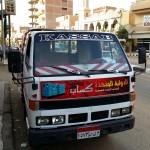 شركات مولدات مصرية